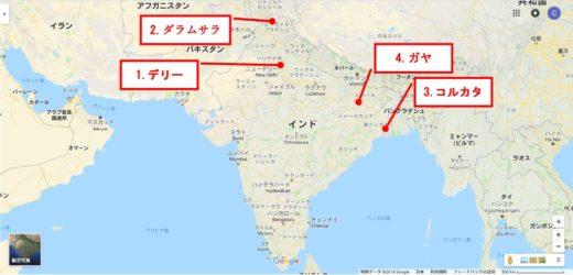 インド 旅行 地図1